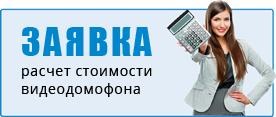 Заказать установку видеодомофона
